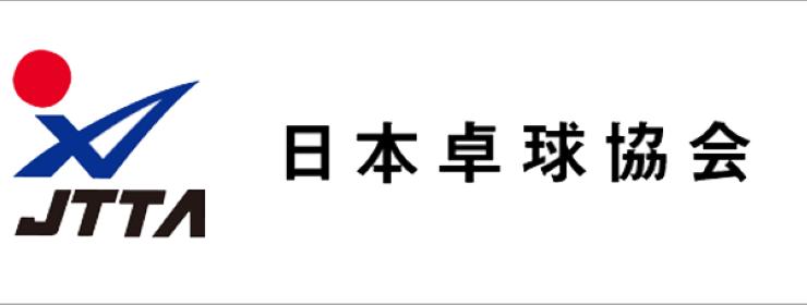 財団法人日本卓球協会