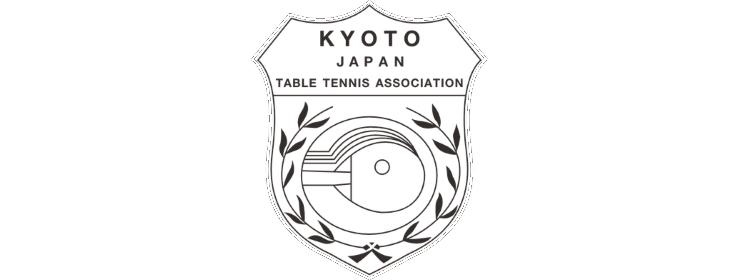 京都卓球協会